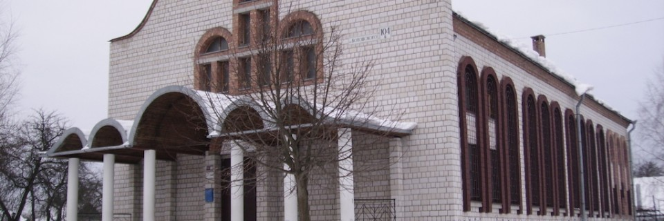 Гомель (1-я церковь)